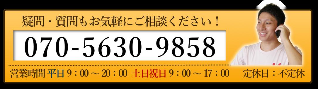 PC電話番号