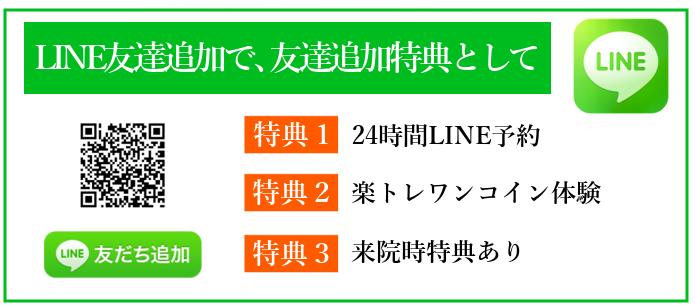 LINE@サイト下