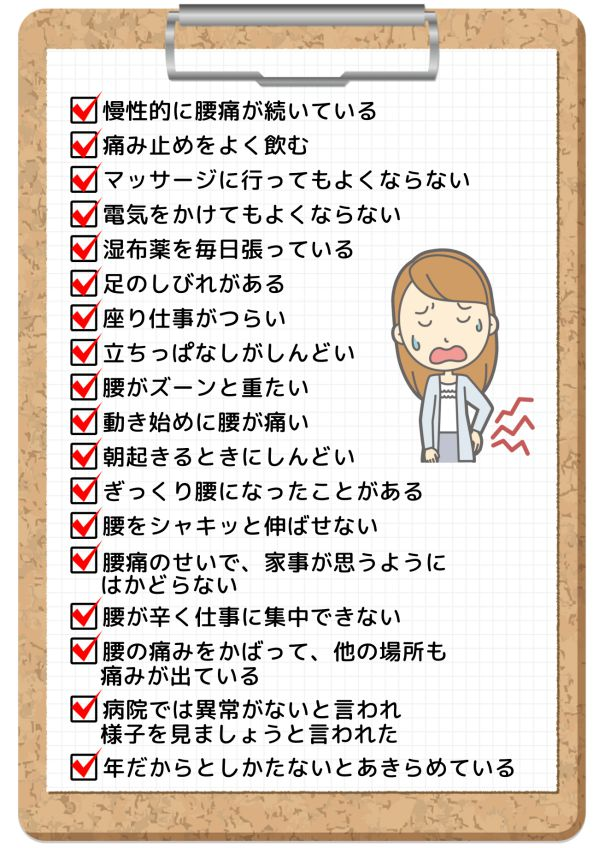 腰痛お悩み_compressed
