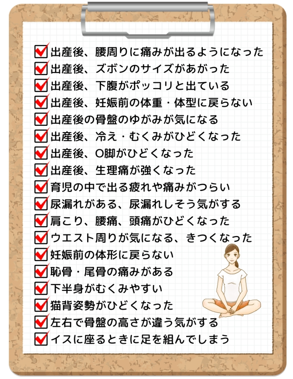 産後お悩み_compressed