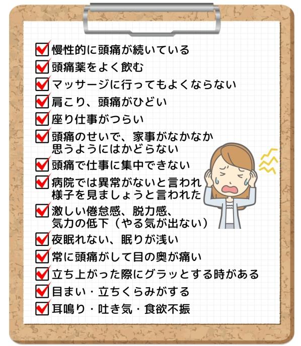 頭痛お悩み_compressed