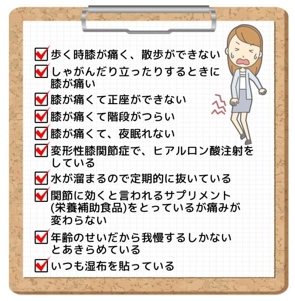 膝痛お悩み_compressed