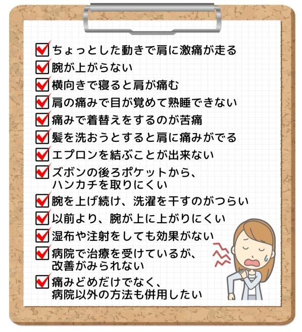 五十肩お悩み_compressed