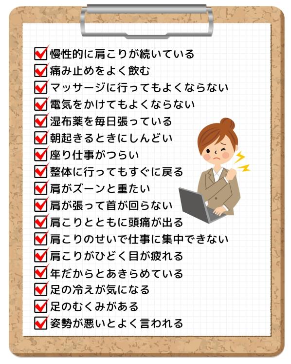 肩こりお悩み_compressed